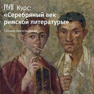 Лекция «Римская империя в первом веке»