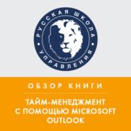 Обзор книги С. МакГи «Тайм-менеджмент с помощью Microsoft Outlook»