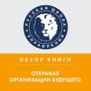 Обзор книги Ф. Лалу «Открывая организации будущего»