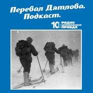 Трагедия на перевале Дятлова: 64 версии загадочной гибели туристов в 1959 году. Часть 61 и 62.