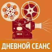 В преддверии фестиваля Open Cinema 2014