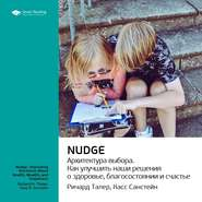 Ключевые идеи книги: Nudge. Архитектура выбора. Ричард Талер, Касс Санстейн