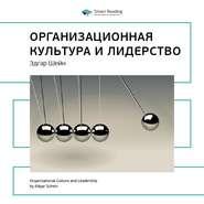 Ключевые идеи книги: Организационная культура и лидерство. Эдгар Шейн