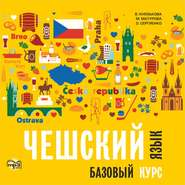 Чешский язык. Базовый курс. МР3