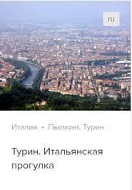 Турин. Аудиогид
