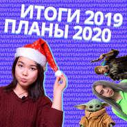 Итоги года + Ставим цели на 2020