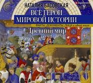 Древний мир. Все герои мировой истории