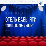 """Отель Бабы Яги. \""""Колдовское зелье\"""". Часть 1"""
