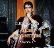 Анна Каренина (в сокращении). Часть 1