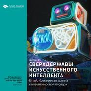 Краткое содержание книги: Сверхдержавы искусственного интеллекта: Китай, Кремниевая долина и новый мировой порядок. Ли Кай-Фу