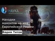 Находки мамонтов на юге Европейской России