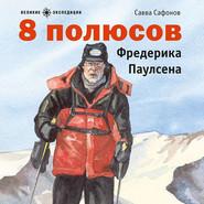 8 полюсов Фредерика Паулсена