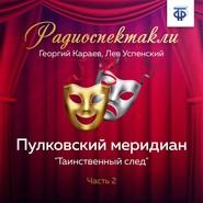 Пулковский меридиан. Часть 2. «Таинственный след»