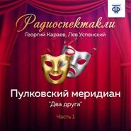 Пулковский меридиан. Часть 1. «Два друга»