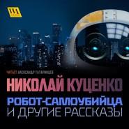 Робот-самоубийца и другие рассказы