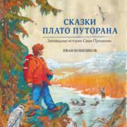 Сказки плато Путорана