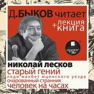 Лесков Н.С. Старый гений в исполнении Дмитрия Быкова + Лекция Быкова Д