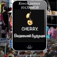 Cherry. Видевший будущее