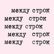 «Я Мойша з Бердичева…» Яна Сатуновского