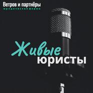 Алексей Гордейчик: адвокат, г. Хабаровск: прямой эфир с юрфирмой Ветров и партнеры