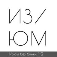 1-2. Амудсен — Нобиле — Красин