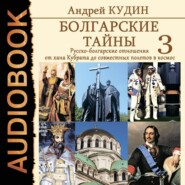 Болгарские тайны. Русско-болгарские отношения от хана Кубрата до совместных полетов в космос