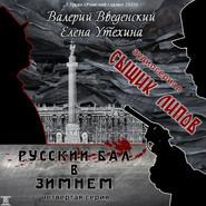 Сыщик Липов. Серия 4-я. Русский бал в Зимнем