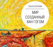 Мир, созданный Ван Гогом