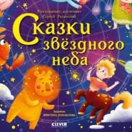 Сказки звёздного неба