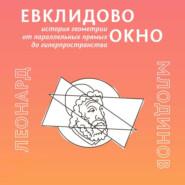 Евклидово окно. История геометрии от параллельных прямых до гиперпространства