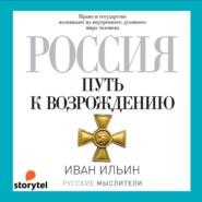 Россия. Путь к возрождению (сборник)