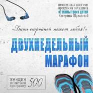 Двухнедельный марафон. Проверенная многими программа похудения от мамы троих детей