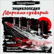 Энциклопедия морских суеверий. Часть 3