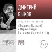 Лекция «Владимир Высоцкий и Марина Влади. История великих пар»