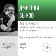 """Лекция «Агата Кристи """"Убийство в """"Восточном экспрессе"""""""" и """"Десять негритят""""»"""