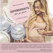 Беременность день за днем