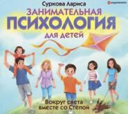 Занимательная психология для детей. Вокруг света вместе со Стёпой