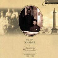 При дворе Николая II. Воспоминания наставника цесаревича Алексея. 1905-1918