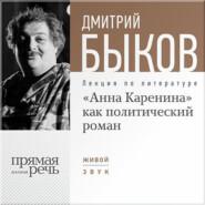"""Лекция «""""Анна Каренина"""" как политический роман»"""