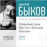 """Лекция «Открытый урок: Про что """"Евгений Онегин""""»"""