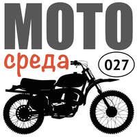 Безопасное движение мотоцикла по трассе