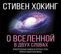 О Вселенной в двух словах. Краеугольные камни и острые углы науки о макрокосмосе