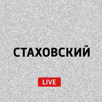 Николай Луганский: выезды, книги и рэп