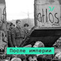Можно ли было сохранить Советский Союз? История в сослагательном наклонении