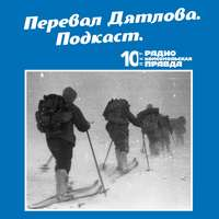 Продолжение расследования: новые документы Свердловского архива