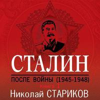 Сталин. После войны. Книга 1. 1945–1948