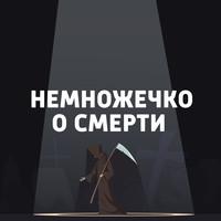 Армин Майвес и ворарефилия