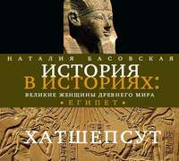 Великие женщины древнего Египта. Царица Хатшепсут