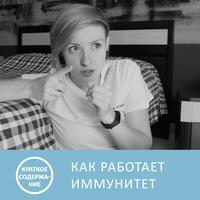 Как работает иммунитет - Екатерина Умнякова - краткое содержание