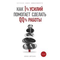 Как 1% усилий помогает сделать 99% работы